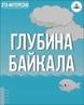 Интересный Иркутск 🔥 . Изучаем вместе наглядно 🙃