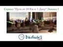 Игра Го (Бадук) Путь от 10 Кю к 1 Дану Эпизод1