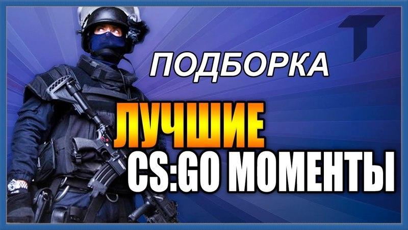 CS:GO - ЛУЧШИЕ МОМЕНТЫ 45