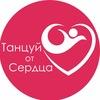 Школа танцев   Самара   Кошелев   Крутые Ключи