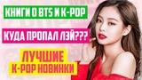 КНИГИ О BTS и K-POP СКАНДАЛЫ и НОВОСТИ K-POP ЛУЧШИЕ КЕЙ-ПОП ПЕСНИ EXO, TWICE, BLACKPINK и др.