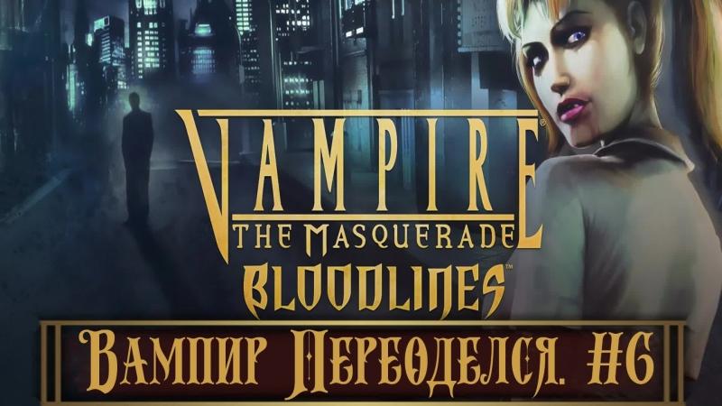 Vampire The Masquerade - Bloodlines 6