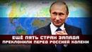 Ответный удар Путина: «ещё пять стран Запада преклонили перед Россией колени»