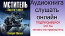 Валерий Шмаев Мститель 4 Дорога гнева аудиокнига слушать онлайн [попаданци]