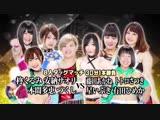 Akane Fujita, Himeka Arita, Ibuki Hoshi &amp Satsuki Totoro vs. Saori Anou, Tae Honma, Hiragi Kurumi &amp Tsukushi