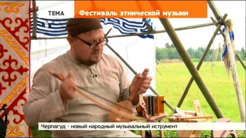 Роман Ломов - Этнопарк Кочевник