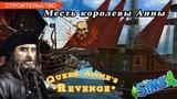 The Sims 4 Строительство пиратского корабля