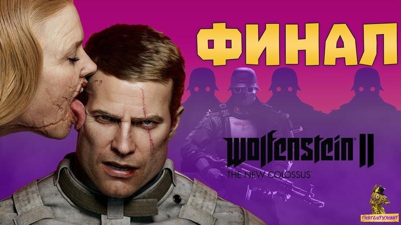 ПОШЛИ ФРИЦОВ МОЧИТЬ ● Wolfenstein II: The New Colossus - ФИНАЛ