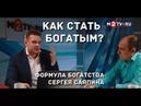 Как стать богатым Риэлтор капиталист формула Сергея Саяпина
