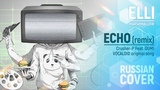 AudioNeko &amp Elli - ECHO Vocaloid RUS remix HBD Viampra