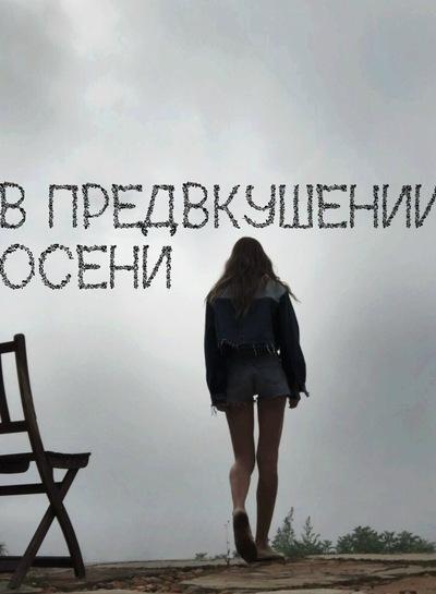 Елена Акунина