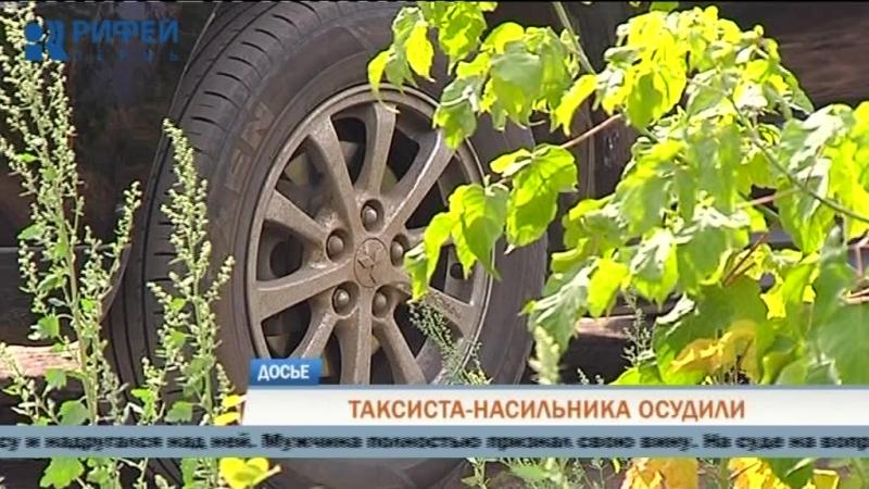 В Перми осудили таксиста, который изнасиловал спящую пассажирку