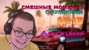 СМЕШНЫЕ МОМЕНТЫ С БУЛКИНЫМ 13 GTA San Andreas, NFS Underground 2 feat. CutnLaugh, Уффи