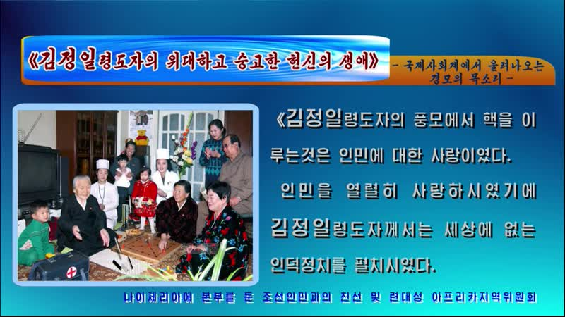 《김정일령도자의 위대하고 숭고한 헌신의 생애》 -국제사회계에서 울려나오는 경모의 목소리- 외 1건