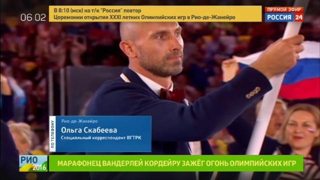 Новости на Россия 24 • Главный карнавал лета: в Рио-де-Жанейро открылись Олимпийские игры
