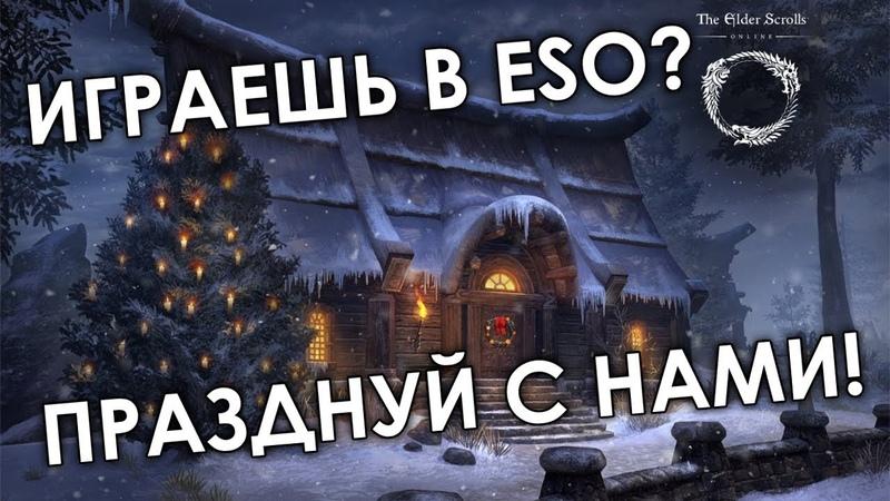 Анонс - Таверна Ехидного СтамсОрка 8 | The Elder Scrolls Online