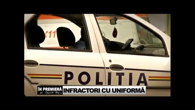 Infractori cu uniformă (I) - Polițiștii trec în tabăra infractorilor, fiind acuzați de cămătărie!