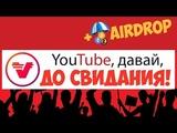 Veracity обзор ICO. YouTube 2.0 + airdrop