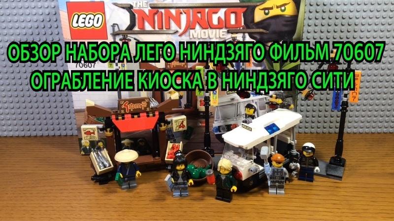Обзор Набора Лего НиндзяГо Фильм 70607 Ограбление Киоска в НиндзяГо Сити
