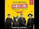 RADIO TAPOK - Нашествие 2018