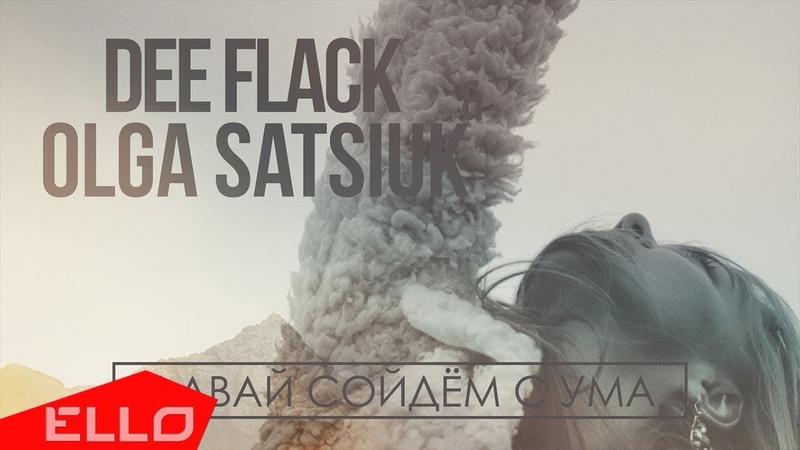 Сацюк Ольга ft. Dee Flack - Давай сойдём с ума / ПРЕМЬЕРА