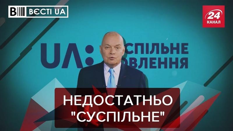 Обезголовлене суспільне мовлення, Вєсті.UA, 1 лютого 2019