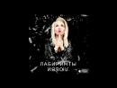 Лала Бритт - Альбом Лабиринты Любви