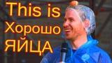 Стас Давыдов [This is Хорошо] Разбивает Яйца Об Голову 😂