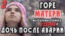 Фильм расшатал нервы! ГОРЕ МАТЕРИ 2 СЕРИЯ. Русские мелодрамы 2018 новинки HD 1080p