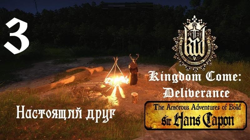 Kingdom Come Deliverance DLC Амурные приключения пана Птачека Часть 3 Настоящий друг