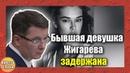 Бывшая девушка Жигарева задержана по подозрению в краже