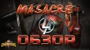 Масакр обзор чемпиона от Легаси Марвел Битва Чемпионов Marvel contest of champions Masacre review