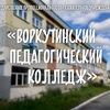 """ГПОУ """"ВОРКУТИНСКИЙ ПЕДАГОГИЧЕСКИЙ КОЛЛЕДЖ"""""""