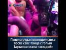 Пышногрудая волгодончанка после секс-танца с голым Тарзаном стала «звездой» соцсетей