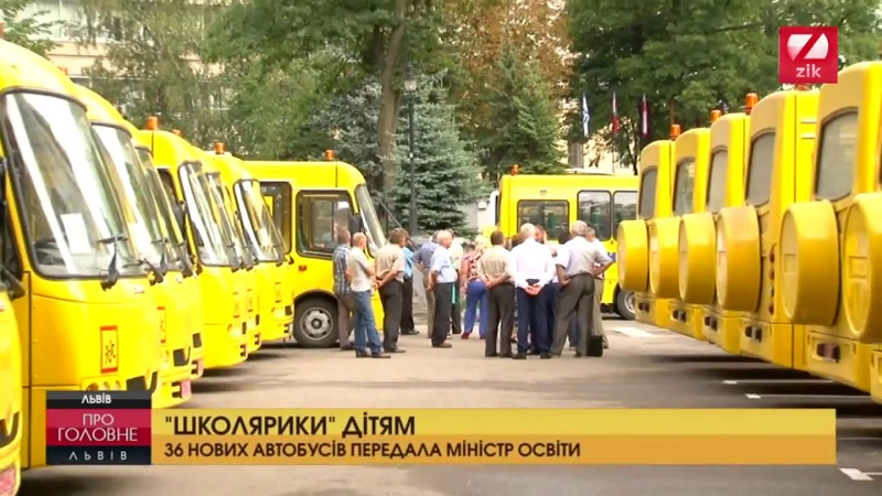 Школи Львівщини отримали 36 нових автобусів