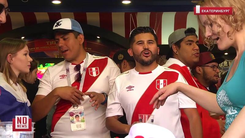 Перуанские болельщики зажигают с россиянками