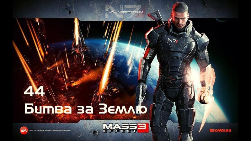 Mass effect 3. Битва за Землю. -44