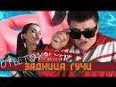 ДИСС на Тимати feat. Егор Крид - Гучи (Пародия by UltraK)