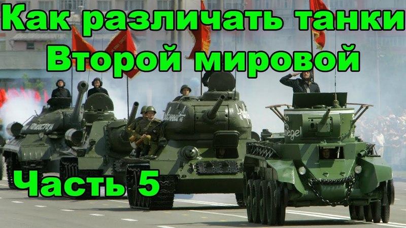 ТАНКИ ВТОРОЙ МИРОВОЙ ВОЙНЫ. ЧАСТЬ 5: Т-37А И Т-38 (СССР)