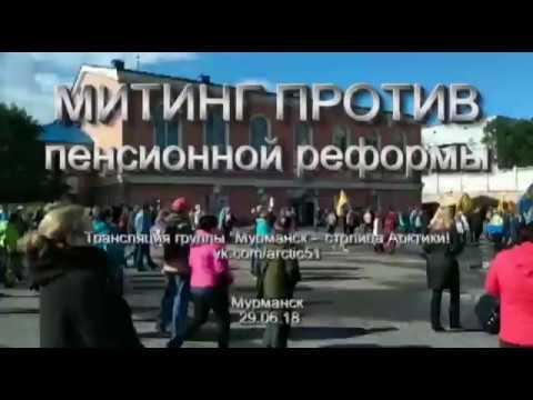 Митинг против пенсионной реформы Мурманск 29.06.2018 г.