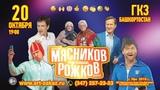 Уральские пельмени в Уфе Вячеслав Мясников Андрей Рожков