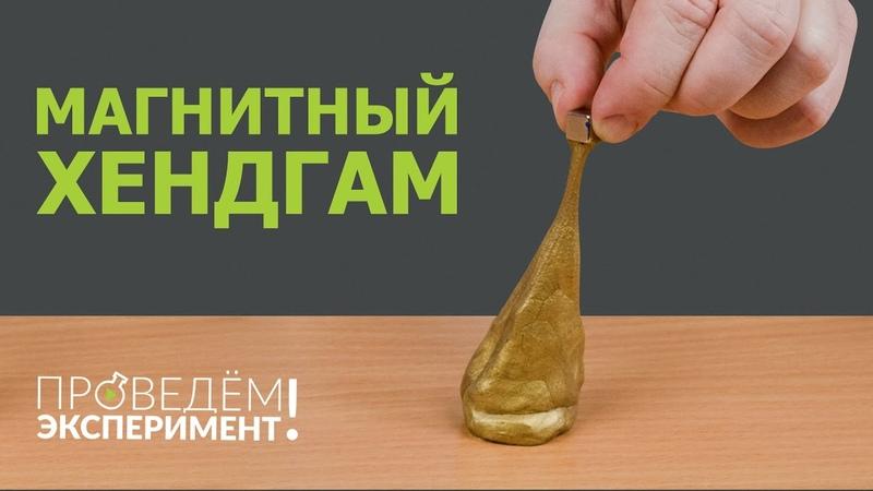 Магнитный хендгам Проведём эксперимент №16