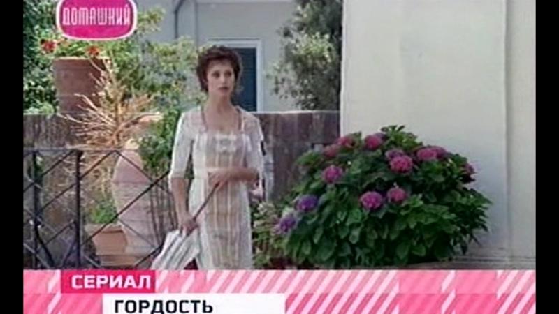 Гордость 15 [Orgoglio] 2003-2006 ozv