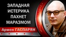 Армен ГАСПАРЯН ЗАПАДНАЯ ИCTEPИЯ ПАХНЕТ MAPAЗMOM. ЧМ ПО ФУТБОЛУ 2018.