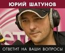 Юрий Шатунов фото #2
