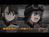 Girls und Panzer das Finale — тизер 2 из 6 частей фильма.