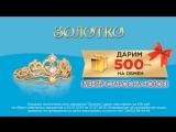 Дарим 500р. на ОБМЕН ювелирных украшений! (до 09/09/18)
