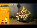 Личинки (Larva) - Пчела [Сезон 1 - Серия 43] HD 1080p