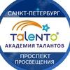 ТАЛЕНТО  Детский центр  Проспект Просвещения СПб