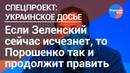 Владимир Скачко оппоненты Зеленского говорят, что сильны и возьмут реванш через год